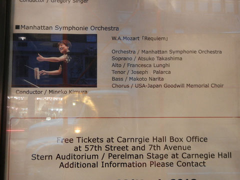 アカデミーの合唱指揮者、木村美音子先生のカーネギー・デビューは大成功!