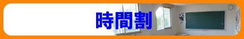 北日本高等専修学校 時間割