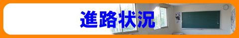 北日本高等専修学校 進路状況