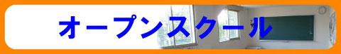 北日本高等専修学校 オープンスクール
