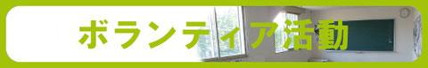ボランティア活動 北日本高等専修学校 バイオレッツ