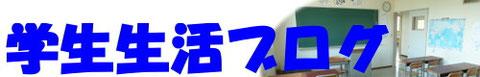 北日本高等専修学校 学生生活ブログ