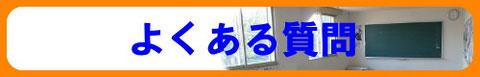 北日本高等専修学校 よくある質問