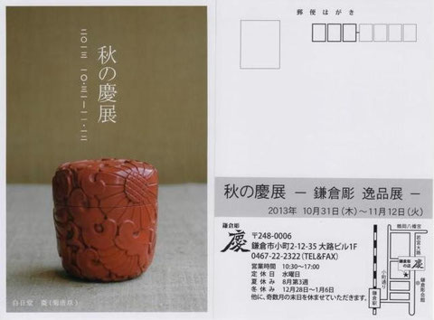 秋の慶展|鎌倉彫逸品展
