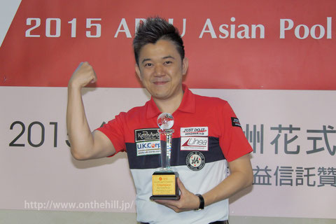 羅立文(ロー・リーウェン) Lo Li-wen won 2015 Asian Pool Championship (9-ball) Photo : On the hill !
