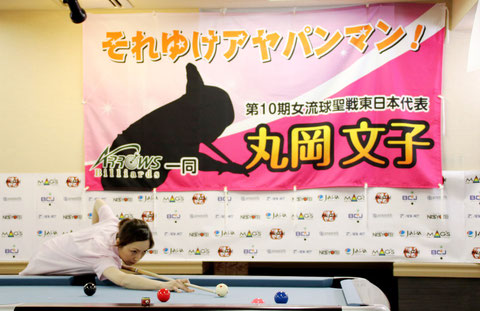 Ayako Maruoka   Photo :  JAPA