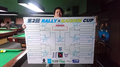 今回用の決勝ラウンドトーナメントボード。持っているのはRALLY代表長谷川俊介プロ