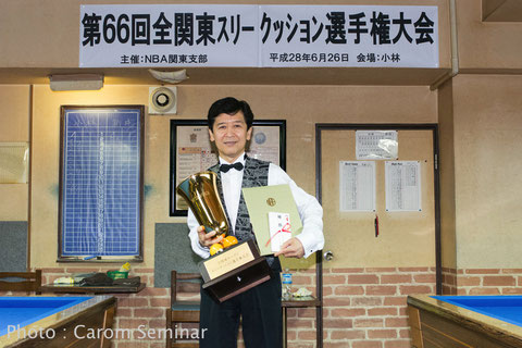 Tatsuo Arai won 2016 All Kanto 3-cushion Championship