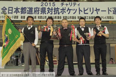 2015都道府県対抗優勝時。左から、楠、玉登、大野、川口、関口