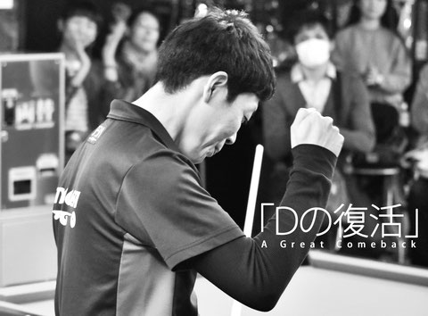 Daisaku Nishijima won JPBA Grand Prix East stop#2