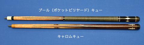 バットの長さ比較。キャロムキューはプールキューより短い。上段のプールキューは『ダニーティビッツ』、下段のキャロムキューは『アダム・ムサシ』