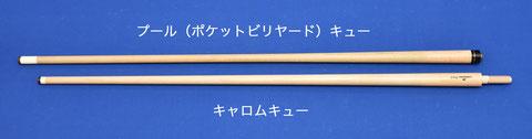 シャフトの長さ比較。キャロムキューはプールキューより短い。上段のプールキューは『ダニーティビッツ』、下段のキャロムキューは『ロンゴーニ』