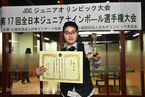 Tamami Okuda won 2017 All Japan Junior Championship