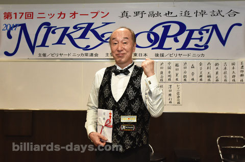 Akio Shimada won 17th 3-cushion NIKKA OPEN, Tokyo
