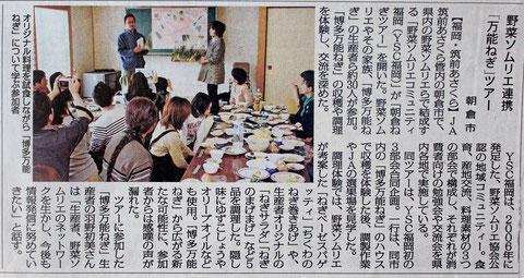 2014.3.16 日本農業新聞に掲載されました