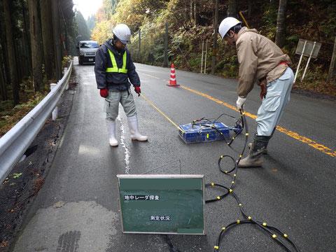 道路での埋設管調査