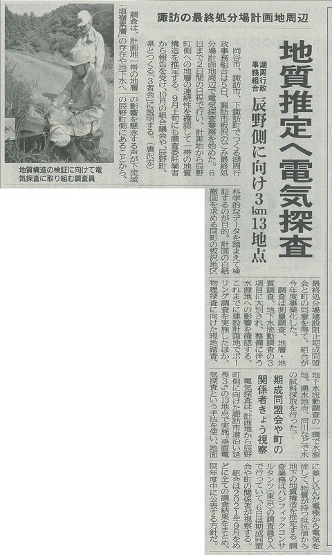 電気探査が長野日報に掲載