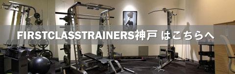 パーソナルトレーニングジム