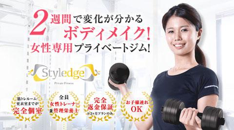 女性ボディメイク、大阪の人気パーソナルトレーニングジム【ファーストクラストレーナーズ】ボディメイク、ダイエット、筋トレ、スタイルアップ