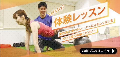 大阪のパーソナルトレーニング 体験レッスンのお申込み