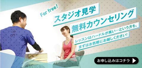 大阪のパーソナルトレーニング 見学・無料カウンセリングのお申込み