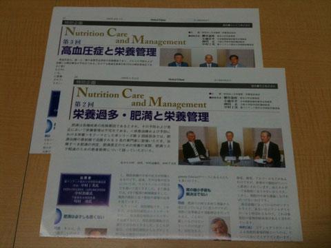 医療従事者分野におけるヘルスケアー