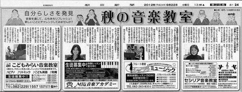 2012年9月22日土曜日の朝刊。一番右側です!