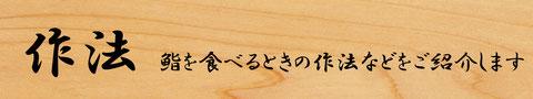 鮨を食べるときの作法 鮨成田家 千葉県勝浦市の江戸前寿司店