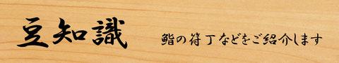 鮨の豆知識 鮨成田家 千葉県勝浦市の江戸前寿司店