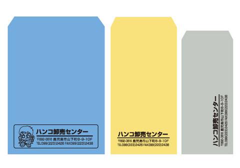 カラー封筒