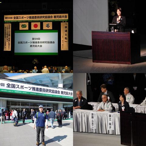 鹿児島大会全大会