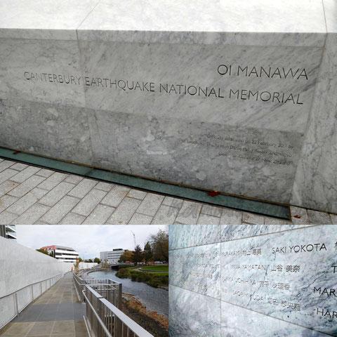 カンタベリー地震ナショナルメモリアル