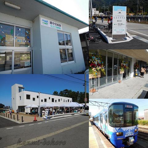 越中宮崎駅ヒスイテラス