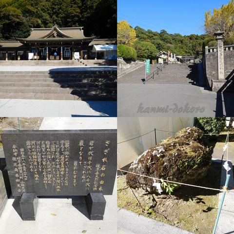 鹿児島県護国神社さざれ石