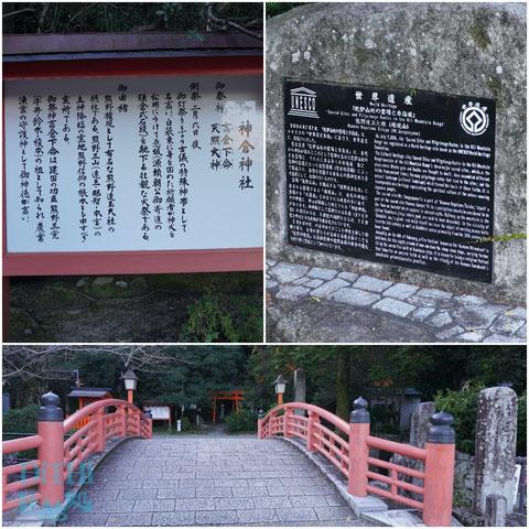 神倉神社は世界遺産