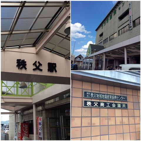 秩父駅と地場産センター