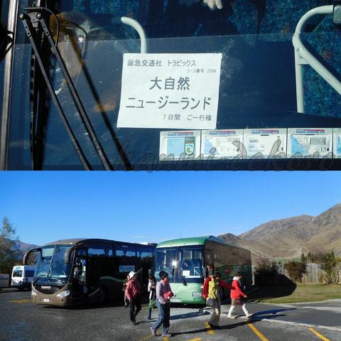 オマラマ日本人ツアー