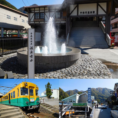 宇奈月温泉駅前の宇奈月温泉噴水