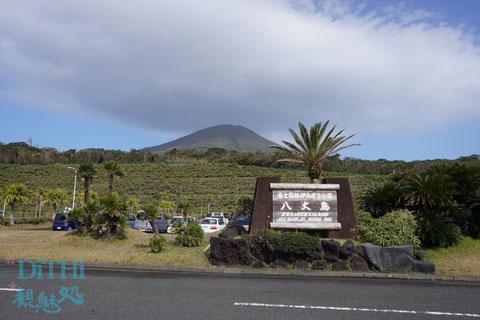 八丈島玄関口で八丈富士