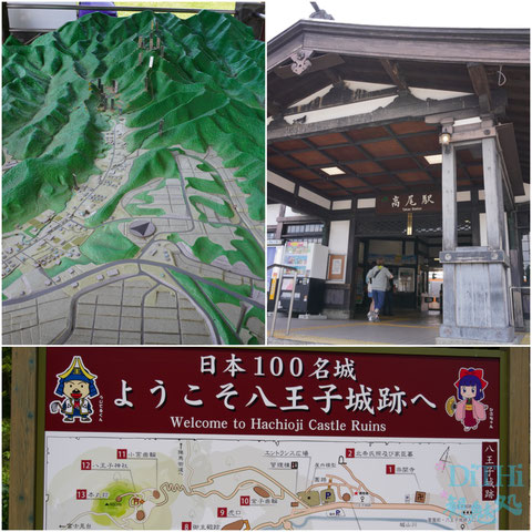 高尾駅から八王子城跡へ