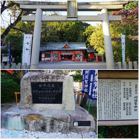 阿須賀神社、世界遺産だけど人がいない