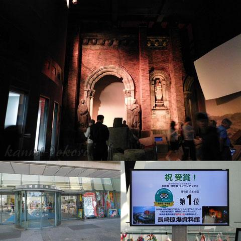 長崎原爆資料館は世界評価第1位