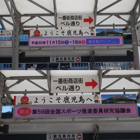 鹿児島駅で推進委員のお出迎え