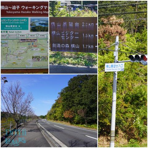 横山展望台下りは歩いて志摩横山駅