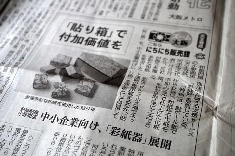 大阪日日新聞に小野商店が新たに取り組む貼り箱の作製支援サービスの記事が掲載されました