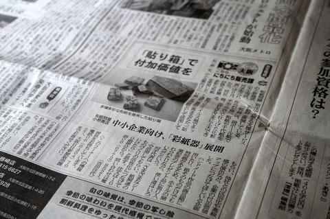 小野商店の貼り箱についての新たな取り組みを大阪日日新聞に掲載していただきました。