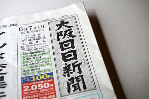 2021年6月7日付けの大阪日日新聞に小野商店の新たな取り組みが掲載されました