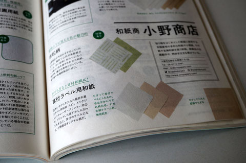和紙特集のデザインのひきだし№43に小野商店が手掛けた各種和紙製品も掲載中です