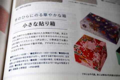 デザインのひきだし№43に小野商店が手掛けた千代紙の小さな貼り箱が掲載中です
