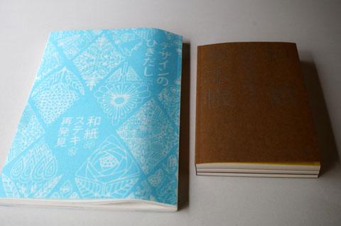 デザインのひきだし№43は和紙の特集です